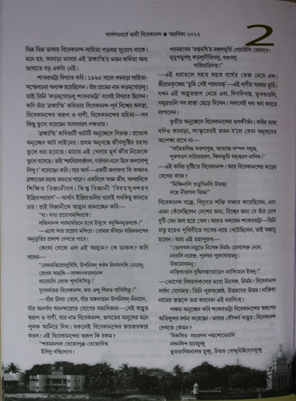 bengali essays Readings in fiction and non-fiction literature, vocabulary and grammar exercises,  writing of essays and creative pieces, aural comprehension exercises, and.